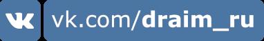 Подписаться на группу Draim.ru ВКонтакте