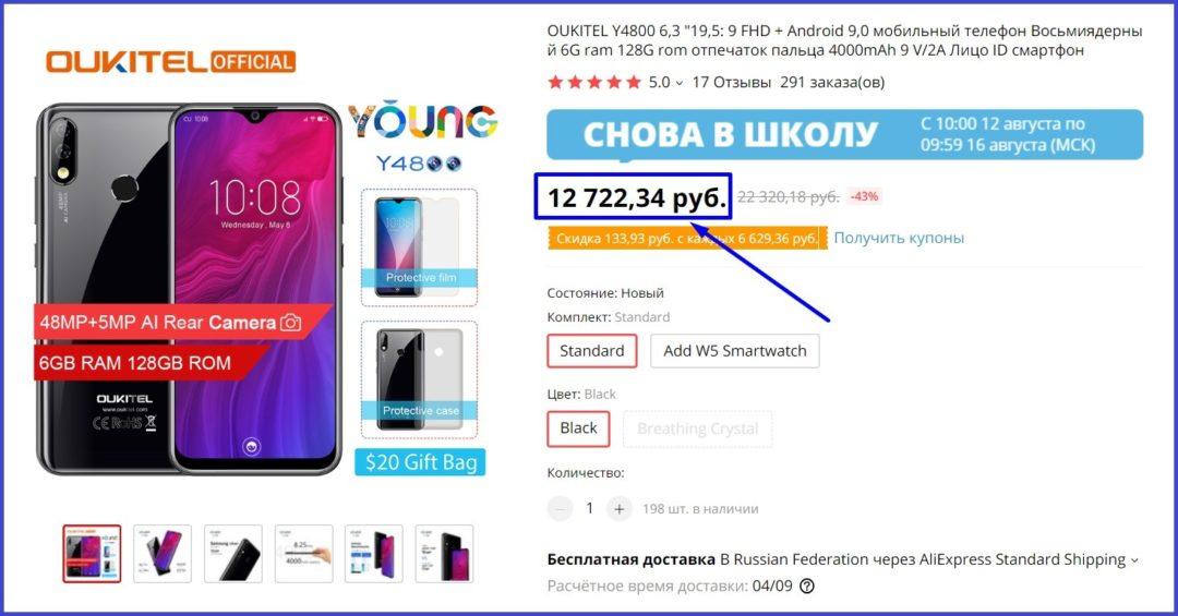 Цена на смартфон Oukitel Y4800 на площадке AliExpress