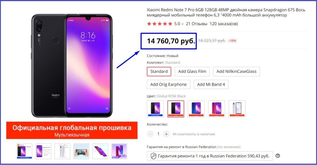 Цена на Xiaomi Redmi Note 7 Pro  на площадке AliExpress